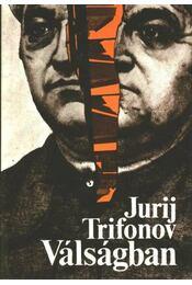 Válságban - Trifonov, Jurij - Régikönyvek