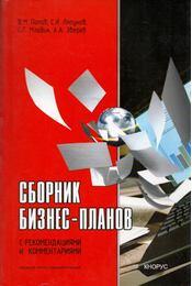 Üzleti tervek gyűjteménye (orosz) - V. M. Popov, Sz. I. Ljapunov, Sz. G. Mlodik, A. A. Zverev - Régikönyvek