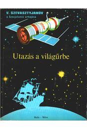 Utazás a világűrbe - V. Szevasztyjanov - Régikönyvek