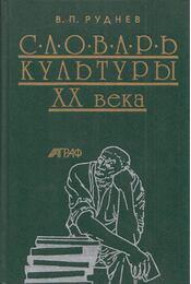 A XX. század kultúrájának lexikona (orosz) - Vagyim Rudnyev - Régikönyvek