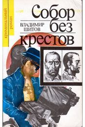 Kereszt nélküli székesegyház (orosz) - Vladimir Sitov - Régikönyvek